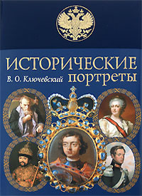 Исторические портреты обложка книги