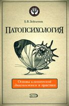 Зейгарник Б.В. - Патопсихология. Основы клинической диагностики и практики' обложка книги