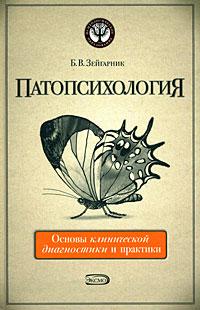 Зейгарник Б.В. - Патопсихология. Основы клинической диагностики и практики обложка книги