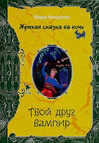 Некрасова М.Е. - Твой друг вампир обложка книги