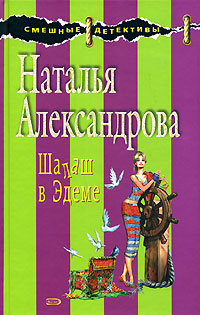 Александрова Н.Н. - Шалаш в Эдеме обложка книги
