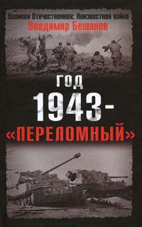 Год 1943 - переломный обложка книги