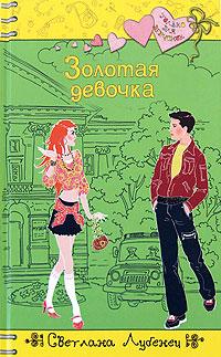 Золотая девочка обложка книги