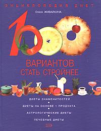 Живайкина О. - 1000 вариантов стать стройнее. Энциклопедия диет обложка книги