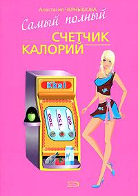 Чернышова А. - Самый полный счетчик калорий обложка книги