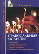 Тростникова Е.В. - Православные молитвы' обложка книги
