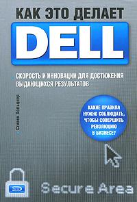 Хольцнер С. - Как это делает Dell. Скорость и инновации для достижения выдающихся результатов обложка книги