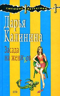 Калинина Д.А. - Засада на женихов обложка книги