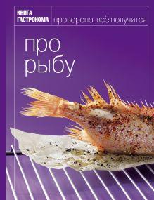 Книга Гастронома Про рыбу