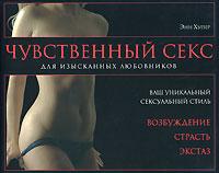 Хупер Э. - Чувственный секс. Для изысканных любовников обложка книги