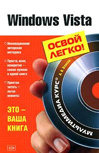 Власов А.В. - Windows Vista. (+CD) обложка книги