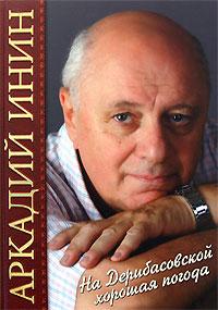 На Дерибасовской хорошая погода обложка книги