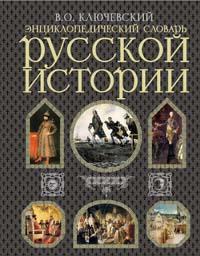 Энциклопедический словарь русской истории обложка книги