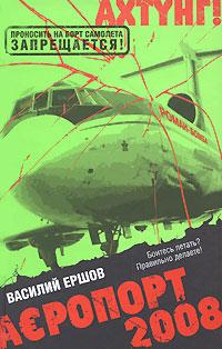 АЭропорт 2008 обложка книги