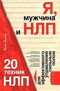 Балыко Д. - Я, мужчина и НЛП. 20 техник НЛП для эффективного управления сильным полом обложка книги
