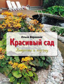 Воронова О.В. - Красивый сад: хитрости и ноу-хау (Вырубка. Цветы в саду и на окне (обложка)) обложка книги