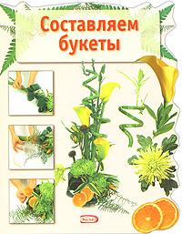- Составляем букеты обложка книги