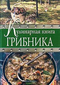 Кулинарная книга грибника обложка книги