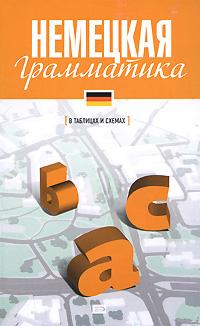 Бережная В.В. - Немецкая грамматика обложка книги