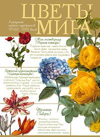 - Цветы мира обложка книги