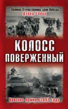 Гланц Д. - Колосс поверженный. Красная Армия в 1941 году' обложка книги
