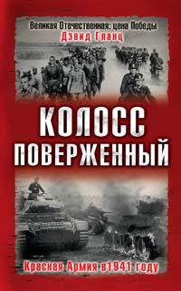Колосс поверженный. Красная Армия в 1941 году обложка книги