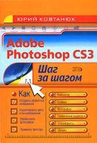 Ковтанюк Ю.С. - Adobe Photoshop CS3. Шаг за шагом' обложка книги