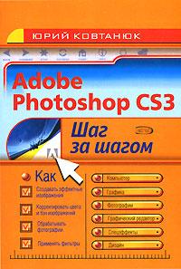 Adobe Photoshop CS3. Шаг за шагом обложка книги
