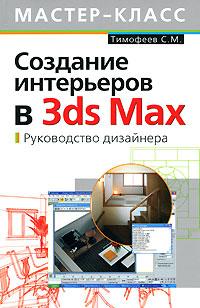 Создание интерьеров в 3ds Max. Руководство дизайнера обложка книги