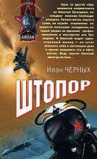 Черных И.В. - Штопор' обложка книги