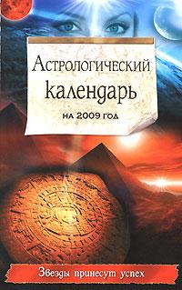 Краснопевцева Е.И. - Астрологический календарь на 2009 год обложка книги