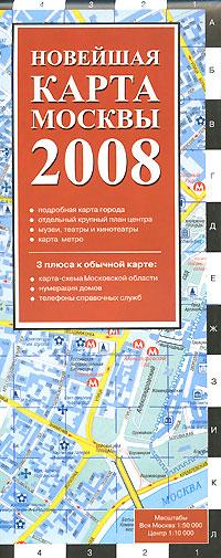 - Новейшая карта Москвы обложка книги