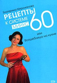 Мириманова Е.В. - Рецепты к системе минус 60, или Волшебница на кухне обложка книги