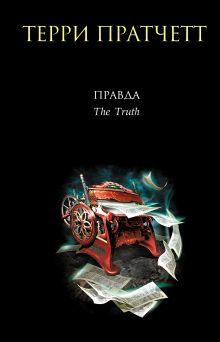 Обложка Правда Терри Пратчетт