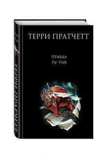 Пратчетт Т. - Правда обложка книги