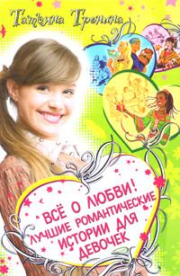 Тронина Т.М. - Все о любви! Лучшие романтические истории для девочек обложка книги