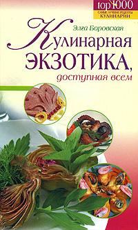 Боровская Э. - Кулинарная экзотика, доступная всем обложка книги