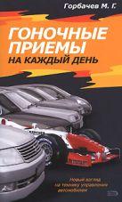 Горбачев М.Г. - Гоночные приемы на каждый день' обложка книги