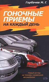 Горбачев М.Г. - Гоночные приемы на каждый день обложка книги