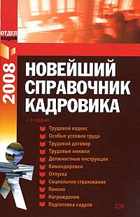 - Новейший справочник кадровика 2008. 2-е изд., исправленное обложка книги
