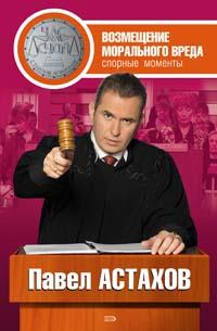 Возмещение морального вреда: спорные моменты обложка книги