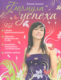 Свяжина Т.Е. - Формула успеха для девочек обложка книги