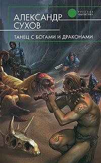 Сухов А.Е. - Танец с богами и драконами обложка книги