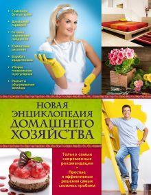 Новая энциклопедия домашнего хозяйства. 2 оф. (ОСЭ)