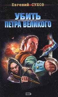 Сухов Е. - Убить Петра Великого обложка книги