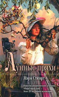 Стюарт М. - Лунные пряхи обложка книги