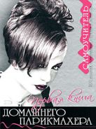 Первая книга домашнего парикмахера