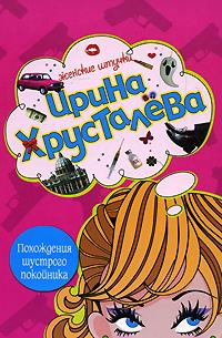 Хрусталева И. - Похождения шустрого покойника обложка книги