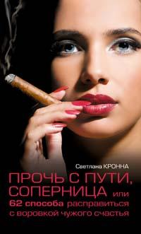 Кронна С. - Прочь с пути, соперница, или 62 способа расправиться с воровкой чужого счастья обложка книги
