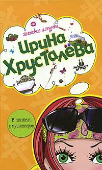 Хрусталева И. - В постели с мушкетером обложка книги